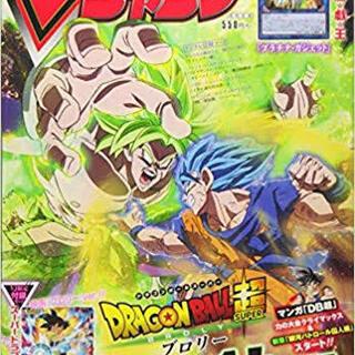 Vジャンプ1月号 雑誌のみ(遊戯王カードなし)