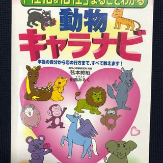 動物占いの本