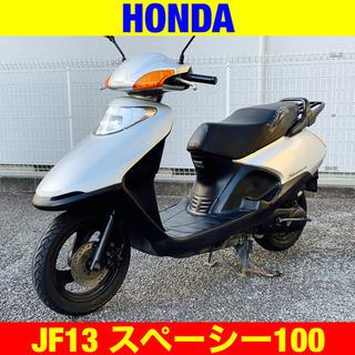 ※11/23まで半額!ホンダ スペーシー100/HONDA SP...