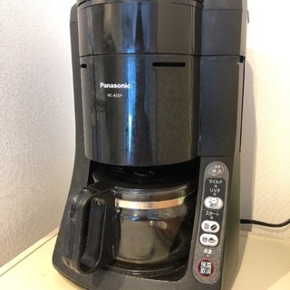 全自動コーヒーメーカー(pana・NC-A55P)