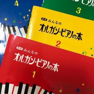 オンライン可!25分1500円ピアノ初級お気軽レッスン