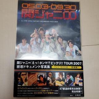 関ジャニ∞ 2007ツアー写真集