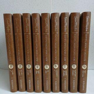 現代世界百科大辞典16巻セット