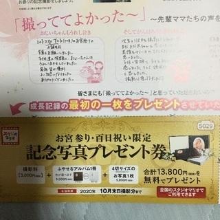 スタジオマリオ お宮参り 百日祝い限定 記念写真