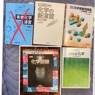 化学の参考書まとめ売り 500円