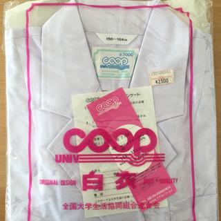 【未使用】研究・実験用 白衣 女子ダブル 150〜154cm