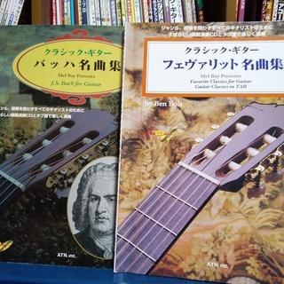 クラシックギターCD付き楽譜です。