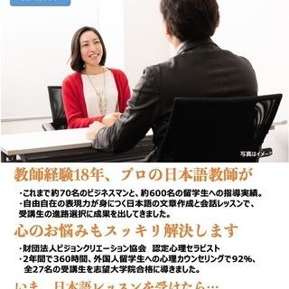 従業員向け「アフター5の日本語レッスン」