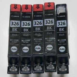 キヤノン インクカートリッジ  BCI-326BK ブラック5個