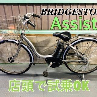 電動自転車 ブリヂストン ASSISTA アシスタ 26インチ ...
