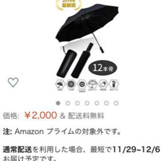 男性用折り畳み傘 新品