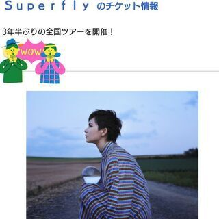 Superfly 福岡マリンメッセ