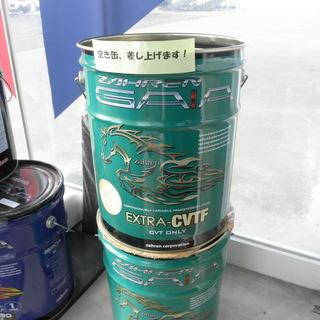 空き缶差し上げます。!!