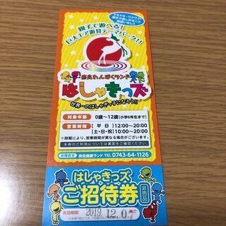 ★奈良健康ランド★はしゃキッズ招待券