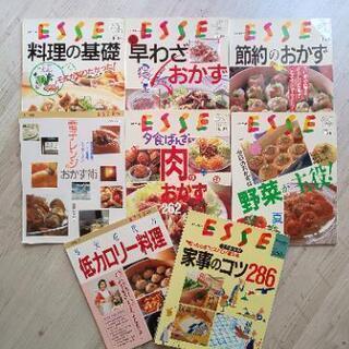 ♡ エッセ ブックシリーズ 8冊セット ♡