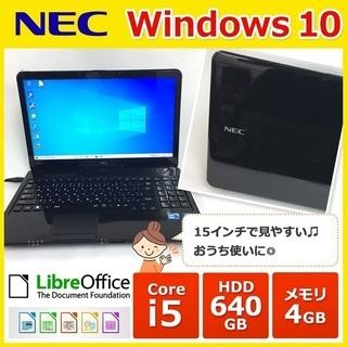 ハイスペック☆NEC ノートPC Win10 Core i5 4...