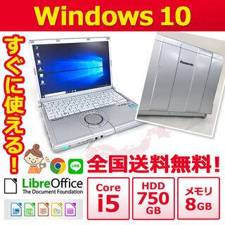 ハイスペック☆Panasonic ノートPC Win10 Corei5