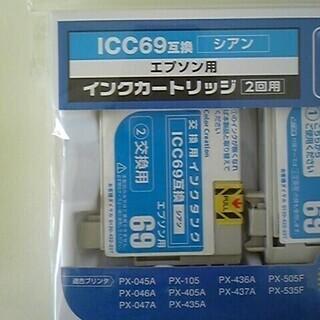 エプソン用 互換インク ICC69 ICBK69L 2本ずつ 計4本