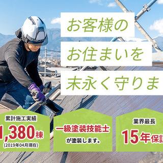 🏠【お家の外壁・屋根塗装 ~ジモティーでお得に塗装工事✌︎~】