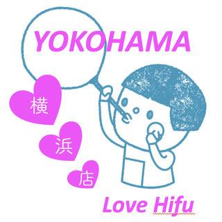 【横浜駅西口5分】《わたしのハイフ 横浜店》OPEN!★15分で...