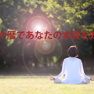 「マヤ暦と瞑想」 マヤ暦で自分の本質を知って、瞑想で自分と…