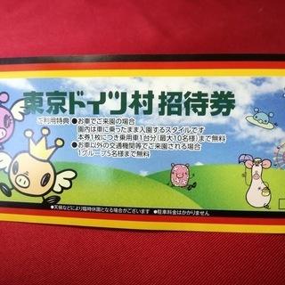 東京ドイツ村 招待券 乗用車1台分(最大10名)無料 有効期限1...