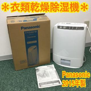 配達無料地域あり*Panasonic 衣類乾燥除湿機 2015年製*