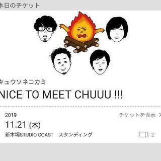 【急募】キュウソネコカミ NICE TO MEET CHUUU !!!