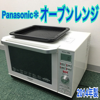 配達無料地域あり*Panasonic オーブンレンジ 2014年製**