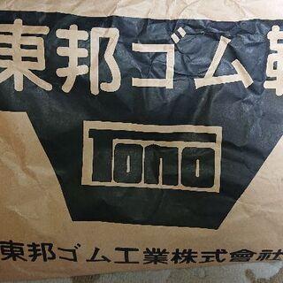 東邦ゴム靴(25.0)