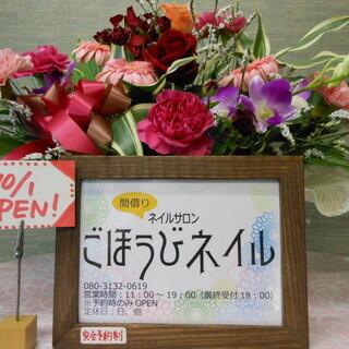 2019年10月和歌山市駿河町にネイルサロンOPEN致しました。