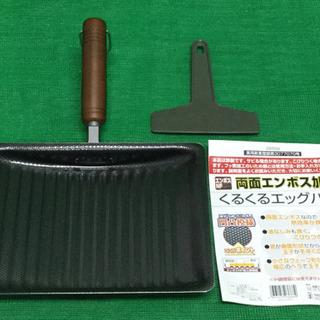 未使用品 くるくるエッグパン 両面エンボス加工   幅22.8  奥行32  高さ8  (cm) 玉子焼き フライパン - 羽島市