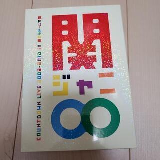 関ジャニ∞ 2009-2010 カウントダウンライブ