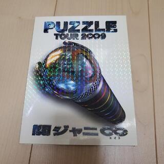 関ジャニ∞ 2009 ツアーDVD Aパッケージ