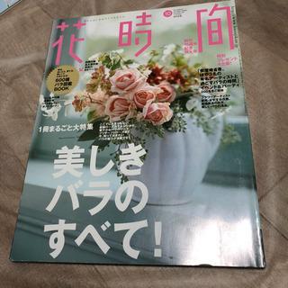 花時間2006年10月号☆薔薇特集特大号