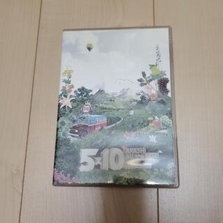 嵐 DVD 5×10