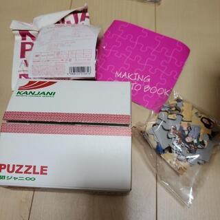 関ジャニ∞ 本物のパズルつきDVD CDセット