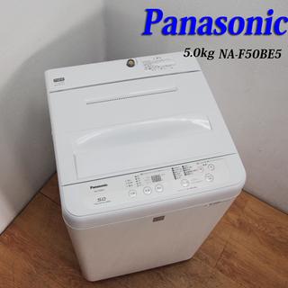 配達設置無料!良品 2017年製 Panasonic 5.0kg...
