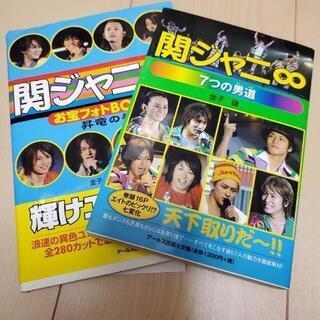 関ジャニ∞ 本2冊 おまけ付き