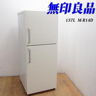配達設置無料!人気の無印良品 深澤モデル バーハンドル 冷蔵庫 ...