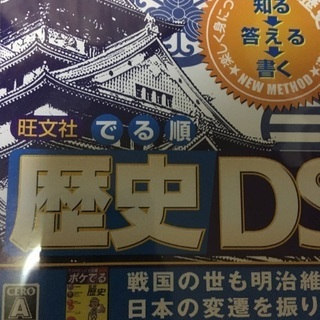 DSソフト 旺文社でる順 歴史 理科