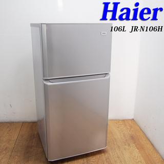 配達設置無料!一人暮らしなどに最適冷蔵庫 106L 上冷凍 KL15