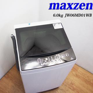 配達設置無料!良品 2018年製 6.0kg おしゃれ洗濯機 KS01
