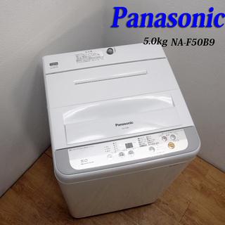 配達設置無料!美品 信頼のPanasonic 5.0kg 洗濯機...
