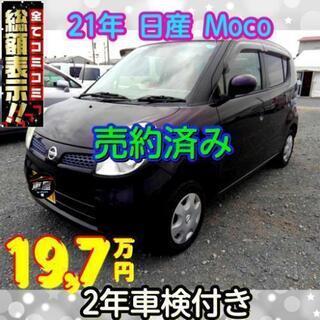 【売約済み】🔵21年式【2年車検付きコミコミ価格】【日産MOCO...