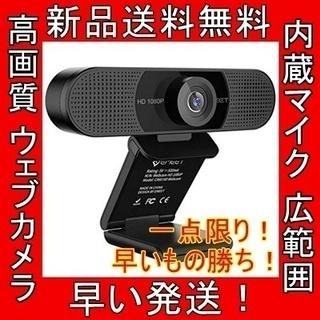 特価 高画質 ウェブカメラ 広角 内蔵マイク 広範囲 PC チャ...