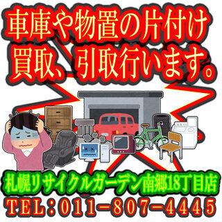 札幌市 車庫や物置や倉庫内の片付けや処分の前に呼んでください。買...