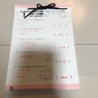 中学 数学