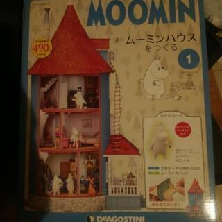 週刊ムーミンハウス創刊号を10円でお売りします
