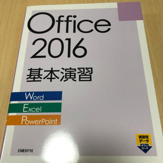 Office 2016基本演習[Word/Excel/Power...